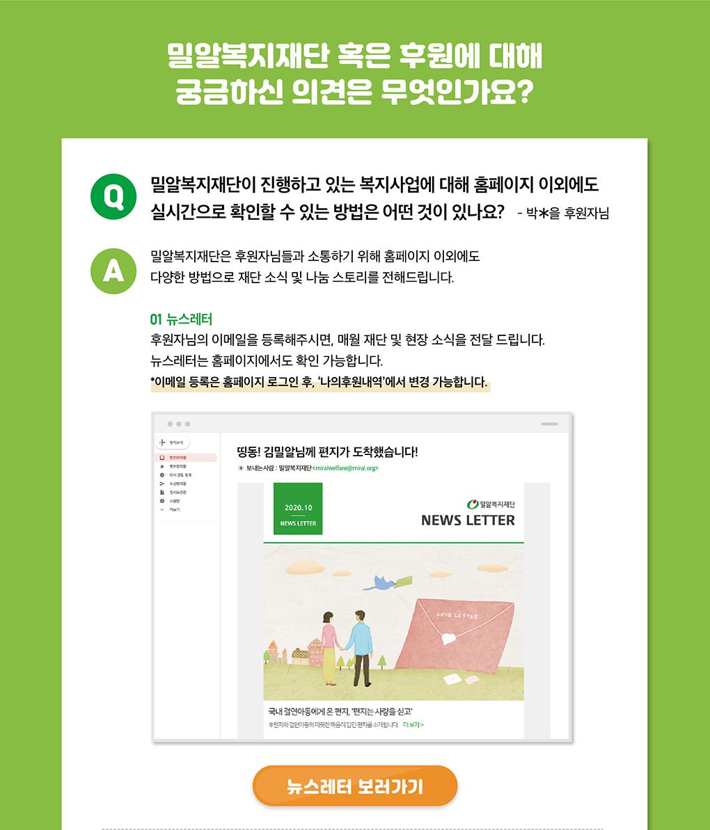 밀알복지재단이 진행하고 있는 복지사업에 대해 홈페이지 이외에도 실시간으로 확인할 수 있는 방법은 첫번째 뉴스레터가 있습니다.