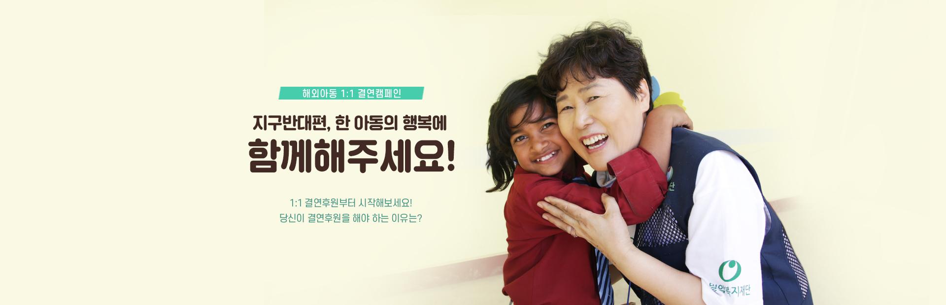 해외아동 1:1 결연캠페인. 지구반대편, 한 아동의 행복에 함께해주세요