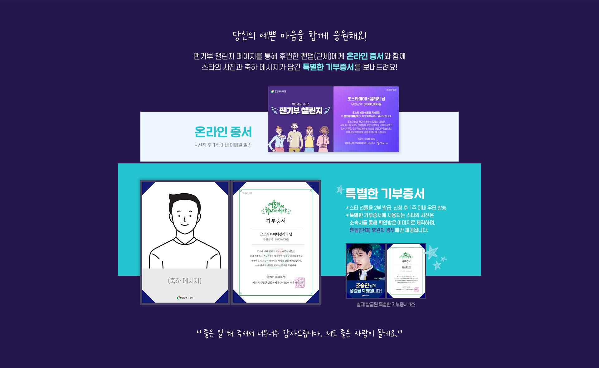 팬기부 챌린지 페이지를 통해 후원한 팬덤(단체)에게 온라인 증서와 함께 스타의 사진과 축하 메시지가 담긴 특별한 기부증서를 보내드려요!