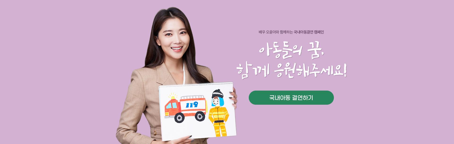배우 오윤아와 함께하는 국내아동결연 캠페인 아동들의 꿈 함께 응원해주세요.