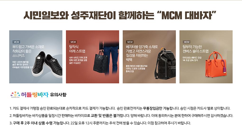 시민일보와 성주재단이 함께하는 MCM 대 바자회 허들링 바자