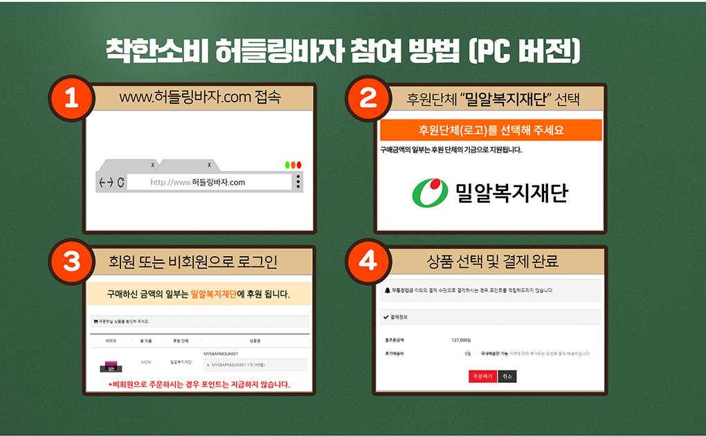 허들링 바자회 참여 방법-검색창에서 허들링바자를 검색하여 접속 후 후원단체 밀알복지재단 선택