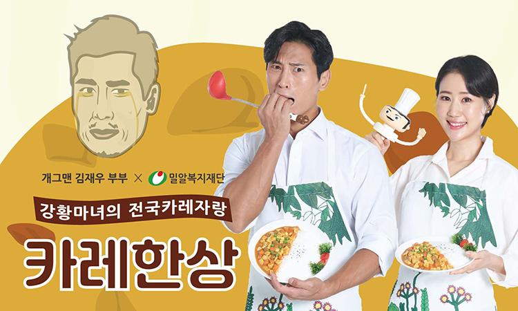 개그맨 김재우 부부와 함께하는 카레한상 프로젝트