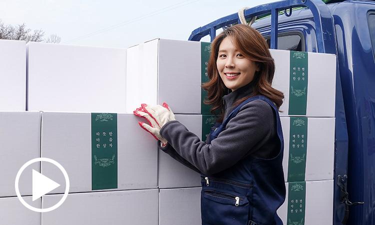 함연지 홍보대사 봉사활동
