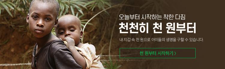 소액기부 캠페인