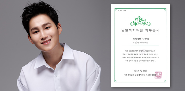 트로트가수 김희재 팬클럽 기부