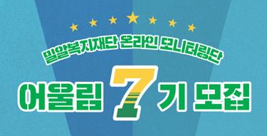 온라인 모니터링단 어울림 7기 모집