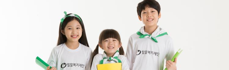 인성을 갖춘 인재가 주목받고 있는 지금,  아이들에게 어떤 교육이 필요할까요? 밀알복지재단의 장애이해교육은 교육기부 활성화에 기여하여 대한민국 교육기부 대상을 수상했습니다.