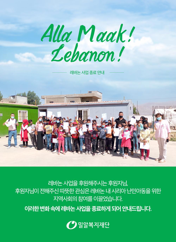 레바논 사업을 후원해주시는 후원자님, 후원자님이 전해주신 따뜻한 관심은 레바논 내 시리아 난민아동을 위한지역사회의 참여를 이끌었습니다. 이러한 변화 속에 레바논 사업을 종료하게 되어 안내드립니다.