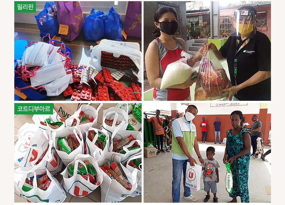 필리핀 사업장, 코트디부아르 사업장 식량 지원 및 물품 지원